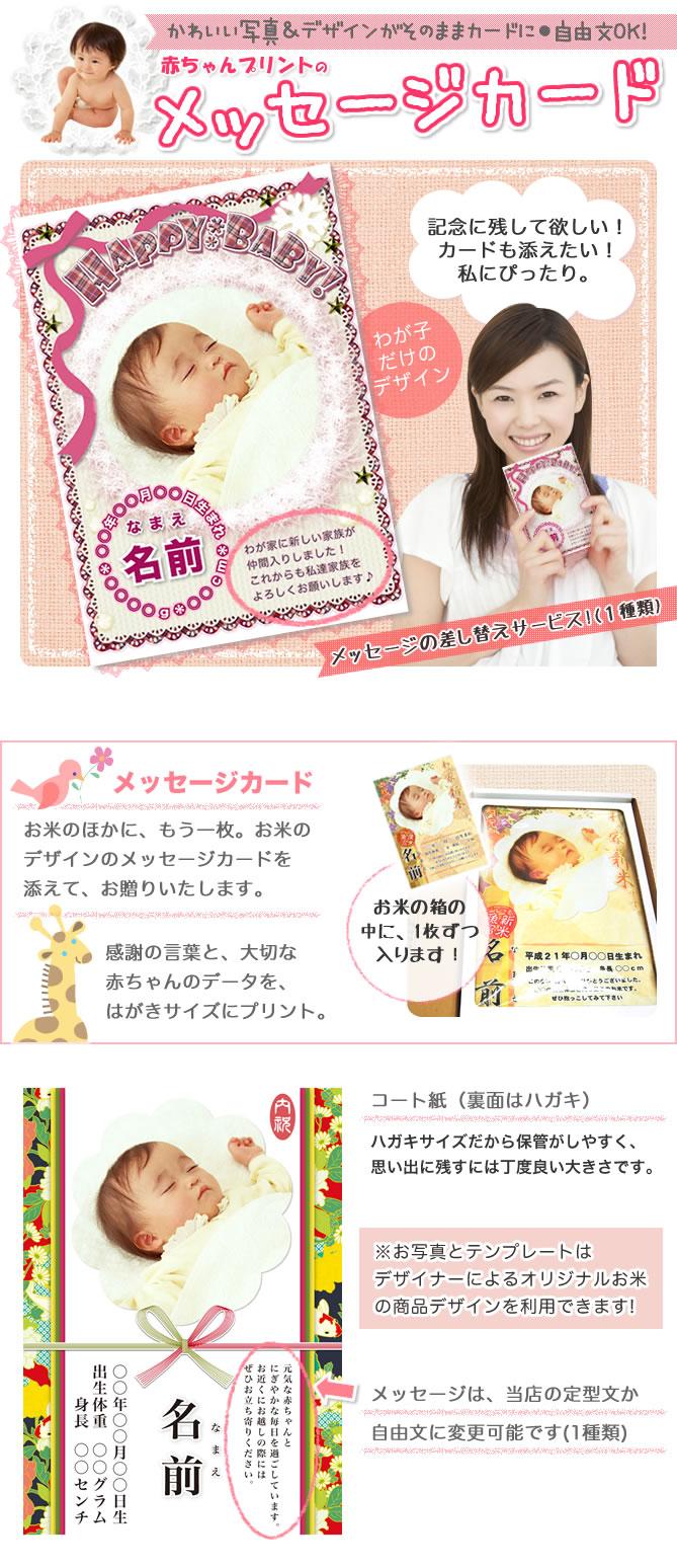 赤ちゃんプリントのメッセージカード