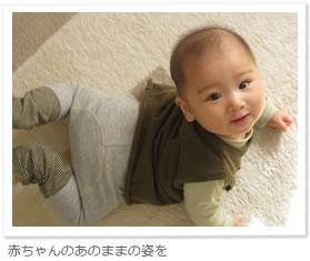 赤ちゃんのありのままの姿を